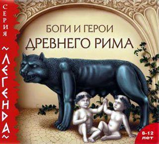 Марк Тарловский Боги и герои Древнего Рима латинский язык и культура древнего рима для старшеклассников