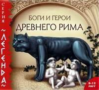 Тарловский, Марк  - Боги и герои Древнего Рима