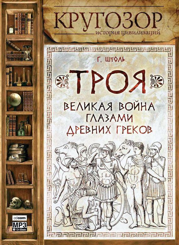 Троя: великая война глазами греков - Генрих Штоль