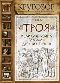 Штоль, Генрих  - Троя: великая война глазами греков