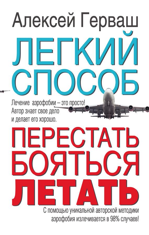 Обложка книги Легкий способ перестать бояться летать, автор Герваш, Алексей