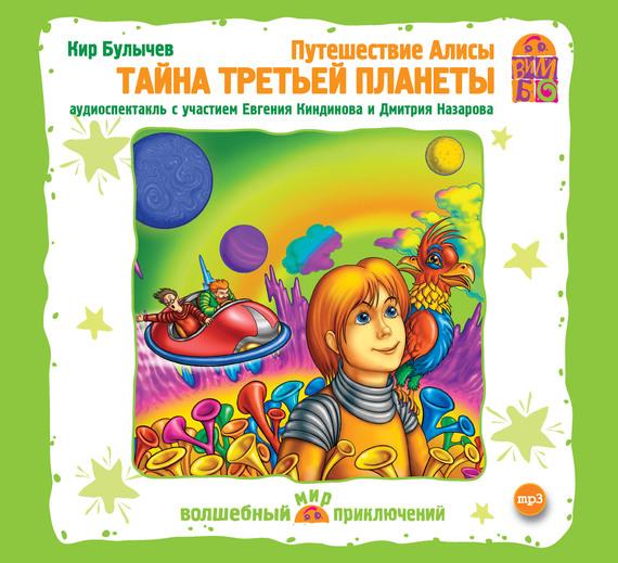 Кир Булычев Путешествие Алисы. Тайна третьей планеты (спектакль) тайна третьей планеты региональное издание