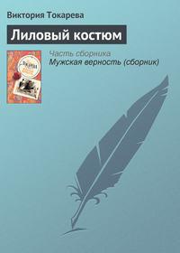 Токарева, Виктория  - Лиловый костюм