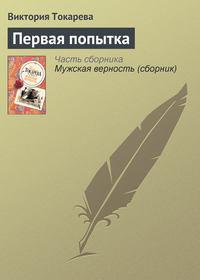 Токарева, Виктория  - Первая попытка