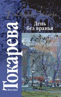 Токарева, Виктория  - День без вранья (сборник)