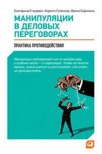 Гуленков, Кирилл  - Манипуляции в деловых переговорах. Практика противодействия