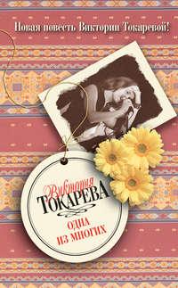 Токарева, Виктория  - Одна из многих (сборник)