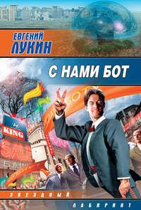 Лукин, Евгений  - С нами бот (сборник)