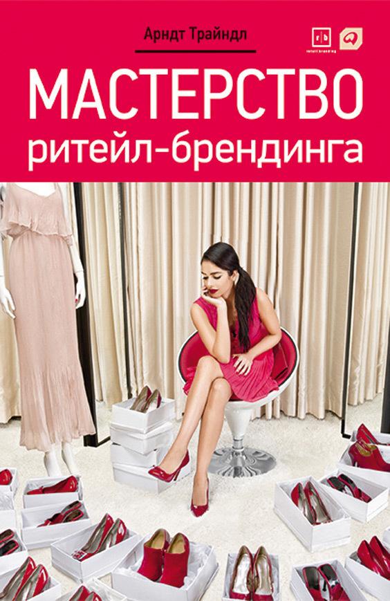 Арндт Трайндл Мастерство ритейл-брендинга как продавцу убедит покупателя товар