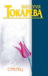 Токарева, Виктория  - Стрелец (сборник)