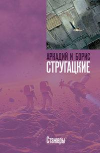 Стругацкие, Аркадий и Борис  - Стажеры