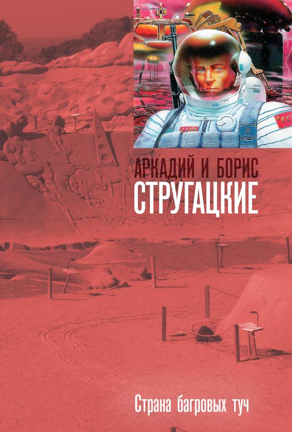 читать книгу Аркадий и Борис Стругацкие электронной скачивание