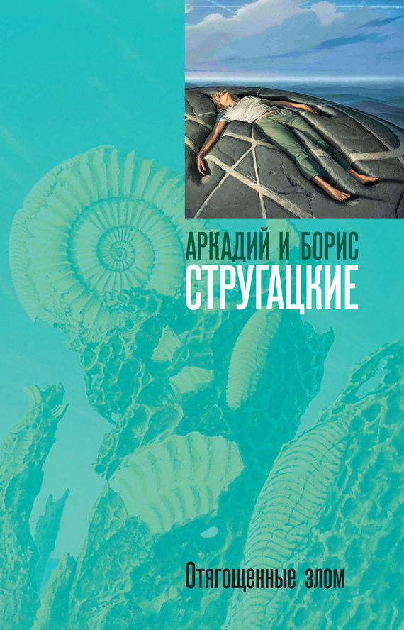 полная книга Аркадий и Борис Стругацкие бесплатно скачивать