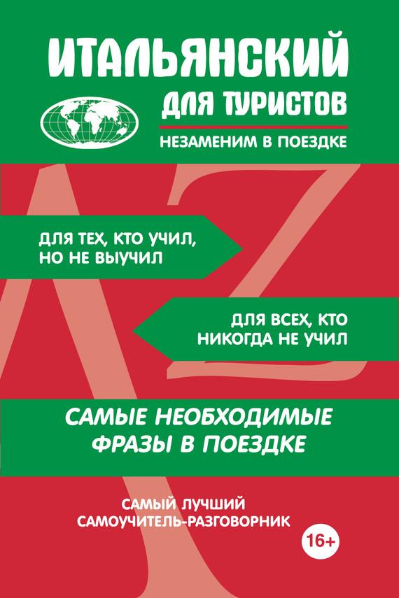 Отсутствует Итальянский для туристов словари издательство аст итальянско русский русско итальянский словарь