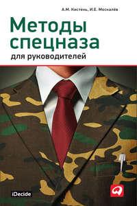Москалев, И. Е.  - Методы спецназа для руководителей