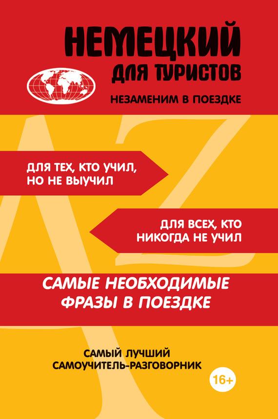 Отсутствует Немецкий для туристов мескон м х основы менеджмента 3 е издание