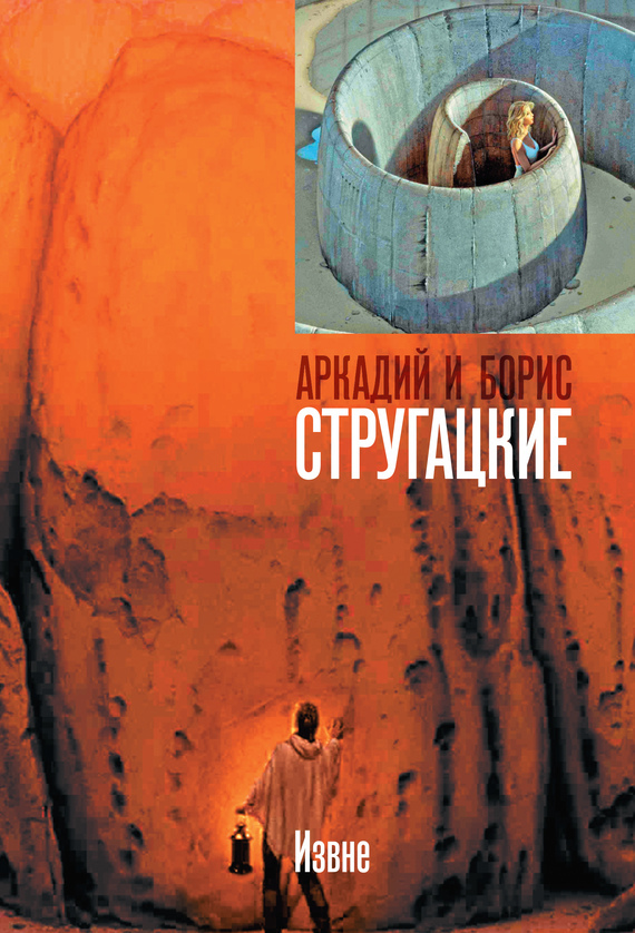 просто скачать Аркадий и Борис Стругацкие бесплатная книга