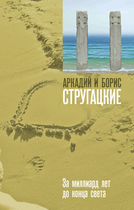 бесплатно книгу Аркадий и Борис Стругацкие скачать с сайта