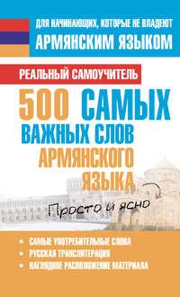 - 500 самых важных слов армянского языка