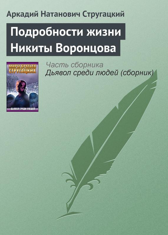 читать книгу Аркадий Натанович Стругацкий электронной скачивание
