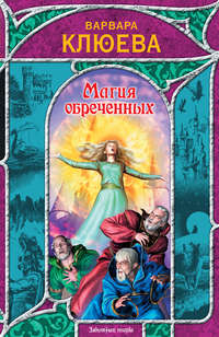 Клюева, Варвара   - Магия обреченных