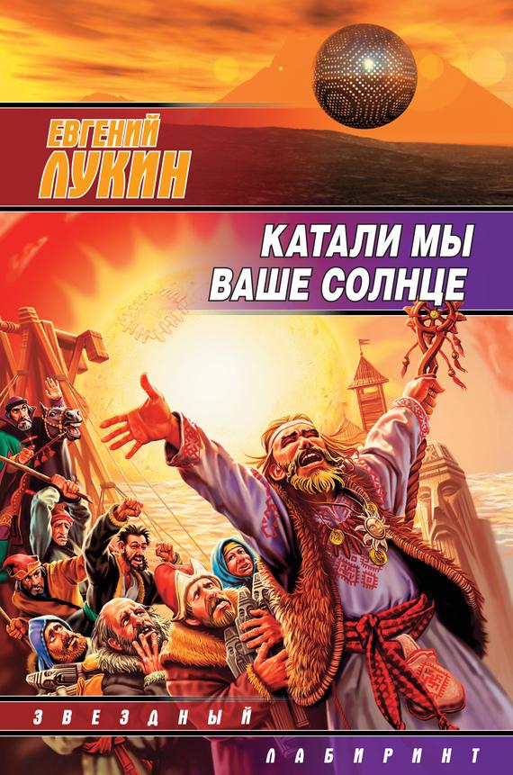 Евгений Лукин Катали мы ваше солнце александр богатырев из грек в варяги