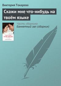 Токарева, Виктория  - Скажи мне что-нибудь на твоём языке