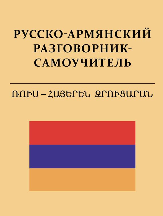 Русско-армянский разговорник-самоучитель - С. А. Матвеев