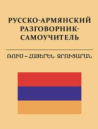 - Русско-армянский разговорник-самоучитель