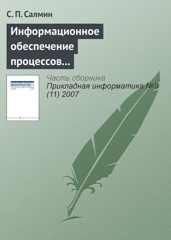 Информационное обеспечение процессов управления ( С. П. Салмин  )