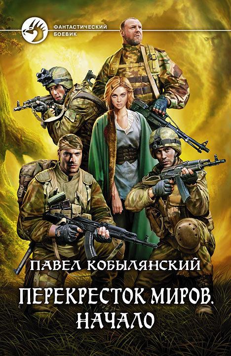 Павел Кобылянский - Начало
