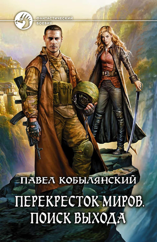 Книги кобылянского павла скачать бесплатно