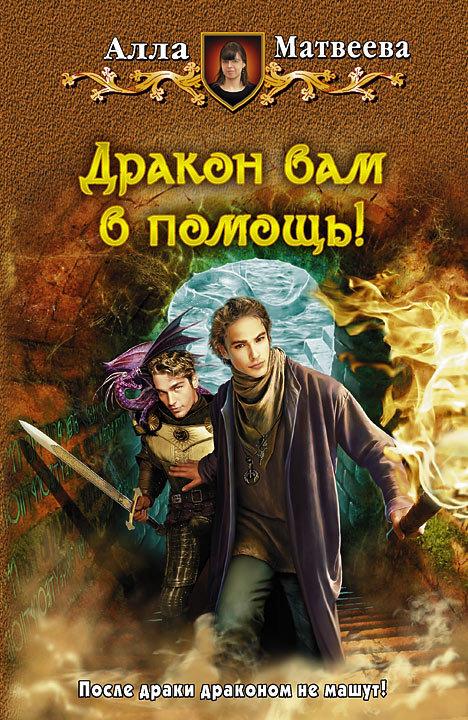 Алла Матвеева Дракон вам в помощь! подобный дракону