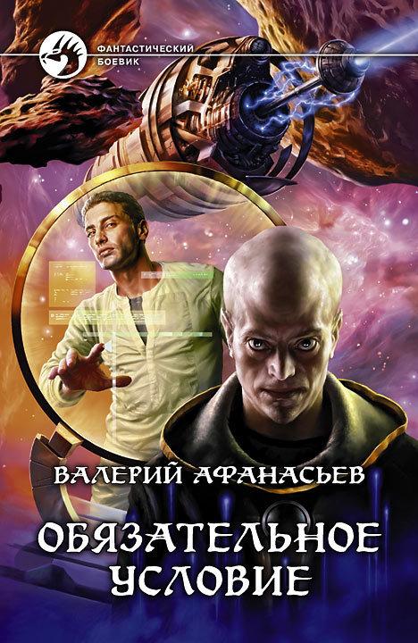 Обязательное условие - Валерий Афанасьев