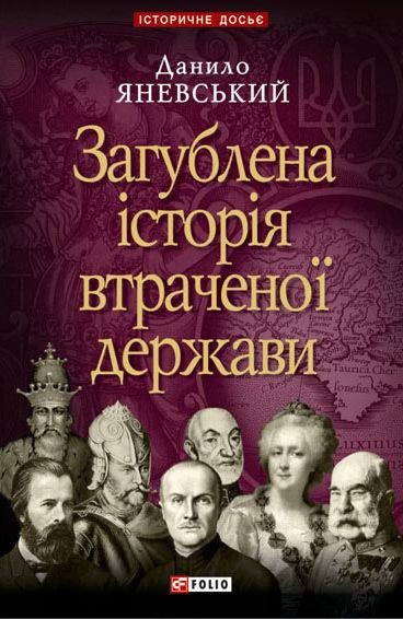 Данило Яневський Загублена історія втраченої держави книгу о м бєлікова перлини україни єдина країна