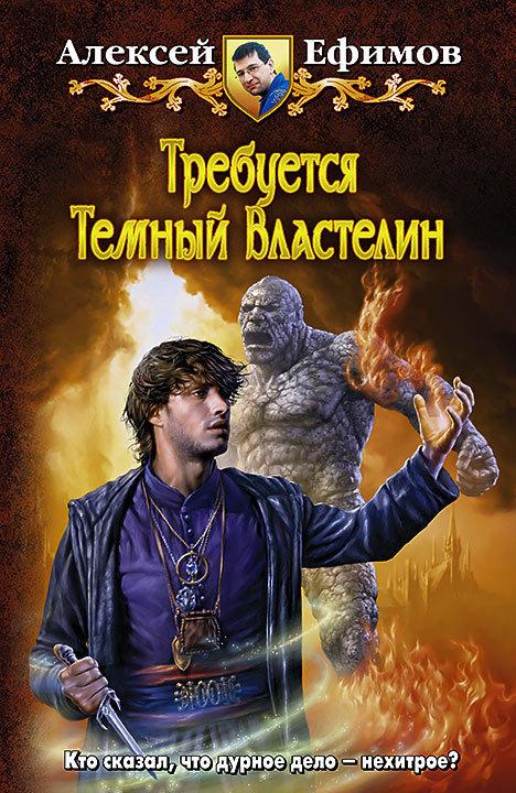 скачай сейчас Алексей Ефимов бесплатная раздача