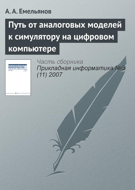 А. А. Емельянов Путь от аналоговых моделей к симулятору на цифровом компьютере а а емельянов модели процессов массового обслуживания