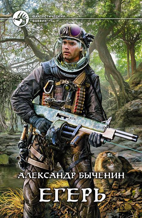 Егерь - Александр Быченин