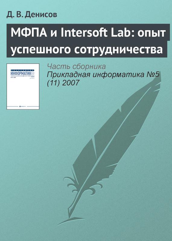 Д. В. Денисов МФПА и Intersoft Lab: опыт успешного сотрудничества