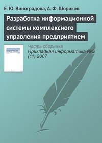 - Разработка информационной системы комплексного управления предприятием