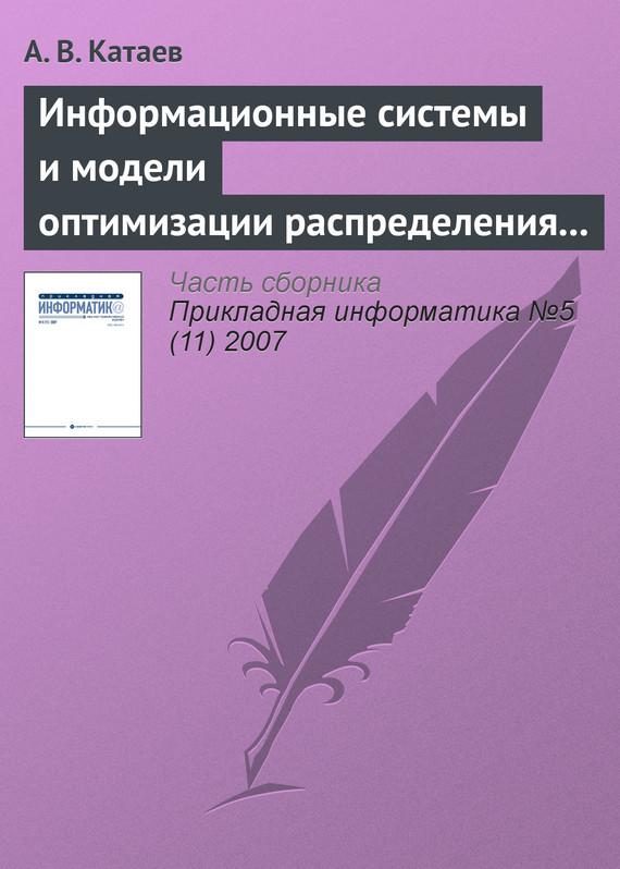 А. В. Катаев бесплатно
