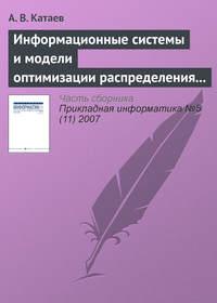 Катаев, А. В.  - Информационные системы и модели оптимизации распределения заказов в партнерской сети виртуального предприятия