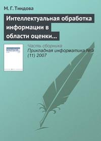 Тиндова, М. Г.  - Интеллектуальная обработка информации в области оценки недвижимости