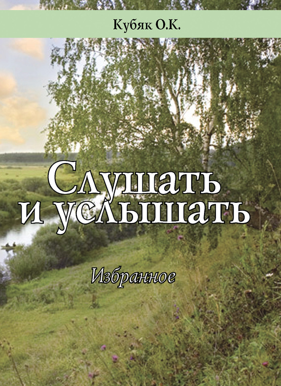 Ольга Кубяк бесплатно