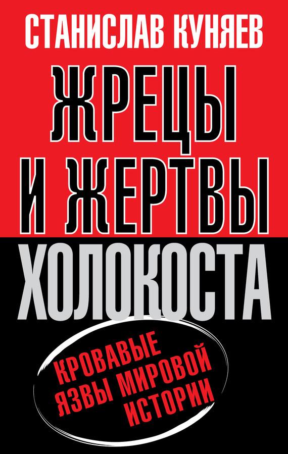 Станислав Куняев - Жрецы и жертвы холокоста. История вопроса