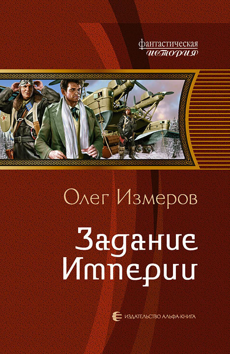 Задание Империи - Олег Измеров