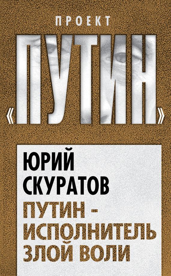 Юрий Скуратов Путин – исполнитель злой воли