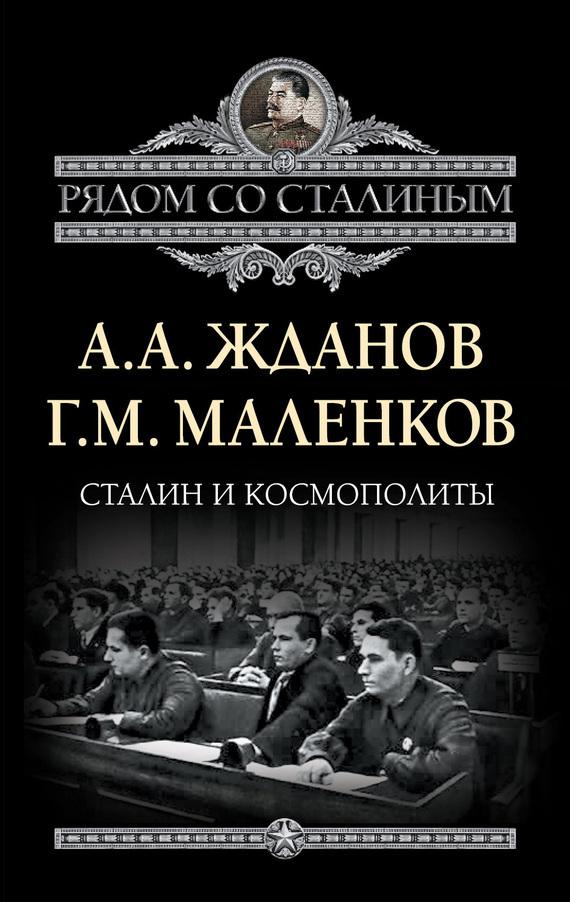 Г. М. Маленков бесплатно