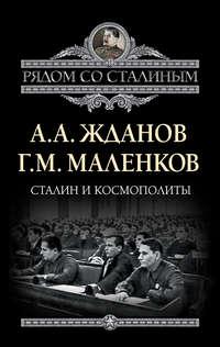 Маленков, Г. М.  - Сталин и космополиты (сборник)