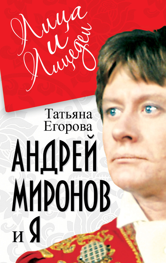 Скачать Андрей Миронов и я бесплатно Т. Н. Егорова